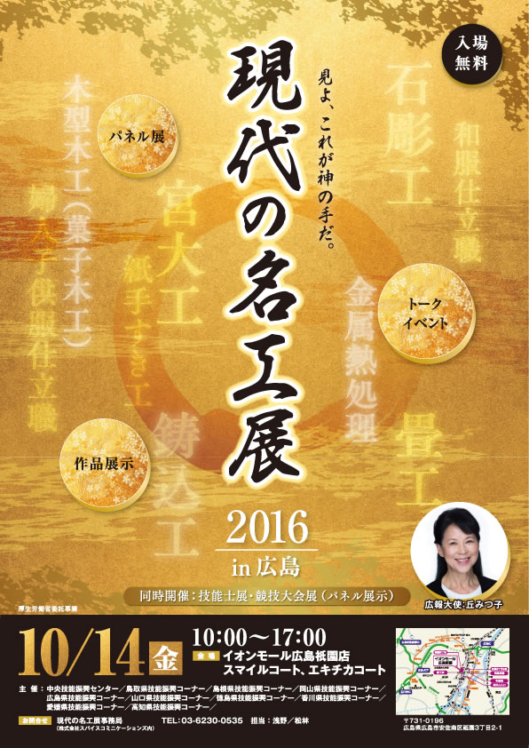 a4_meiko_hiroshima_web