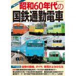 国鉄時代の通勤電車は乗車率300%だった!昭和60年代の通勤電車をカタログで回顧