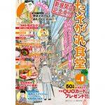 「野武士のグルメ 巡礼ガイド」付のグルメコミック『たそがれ食堂』が発売