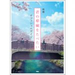 小栗旬・北川景子の熱演にも注目!昨年の年間ベストセラー小説1位に輝いた「キミスイ」の映画オフィシャルガイドが発売