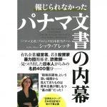 『報じられなかった パナマ文書の内幕』から見えてくる日本のジャーナリズムの実情と可能性