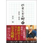 倉本聰が老人ホームを舞台に描くユーモラスな群像ドラマ『やすらぎの郷』がついに来月最終回!ラストをいち早く知りたい人に朗報