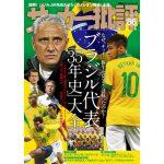 2018年FIFAワールドカップでの雪辱を誓うチッチ・新ブラジル代表の今を知る『サッカー批評 86』が発売中!