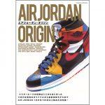 エアジョーダン1を150足以上掲載した双葉社スーパームック『エアジョーダン・オリジン』が発売
