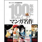 歴代の日本漫画家協会賞受賞作品を一挙に紹介 「100年後に残したい!マンガ名作」が玄光社より発売